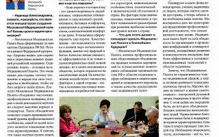 Точка Опоры, Российский деловой журнал